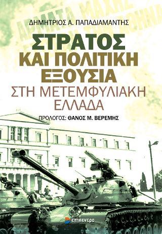 Στρατός και πολιτική εξουσία στη μετεμφυλιακή Ελλάδα