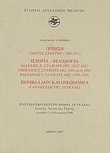 Ποίηση: Γιώργος Σεφέρης (1900-1971): Ιστορία - φιλολογία: Ιωάννης Ν. Σταματέλος (1822-1881), Νικόλαος Ι. Σταματέλος (1861-μετά 1901), Βασίλειος Ι. Σταματέλος (1869-1945): Περιβάλλον και οικονομία: Η ανάπτυξη της Λευκάδας