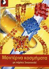 Μοντέρνα κοσμήματα με πέρλες Swarovski