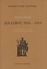 Ημερολόγιο: Διχασμός 1916-1919