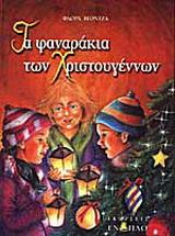 Τα φαναράκια των Χριστουγέννων