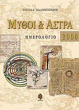 Μύθοι και άστρα, ημερολόγιο 2006