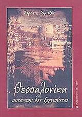 Θεσσαλονίκη, αυτά που δεν ξεχνιούνται