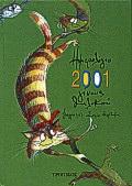Ημερολόγιο 2001 γένους θηλυκού