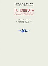 Τα ποιήματα και τέσσερις αναπλάσεις (1966-1994)