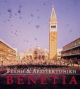 Τέχνη και αρχιτεκτονική: Βενετία