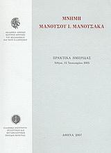 Μνήμη Μανούσου Ι. Μανούσακα