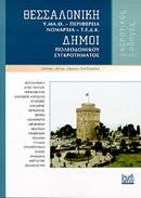 Θεσσαλονίκη, Υ.Μ.Α.Θ., Περιφέρεια, Νομαρχία, Τ.Ε.Δ.Κ., Δήμοι πολεοδομικού συγκροτήματος
