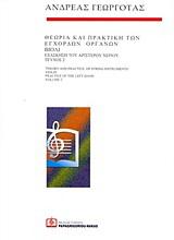 Θεωρία και πρακτική των έγχορδων οργάνων: Βιολί 2o