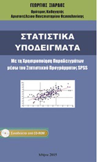 Στατιστικά Υποδείγματα - Με τη Χρησιμοποίηση Παραδειγμάτων μέσω του Στατιστικού Προγράμματος SPSS