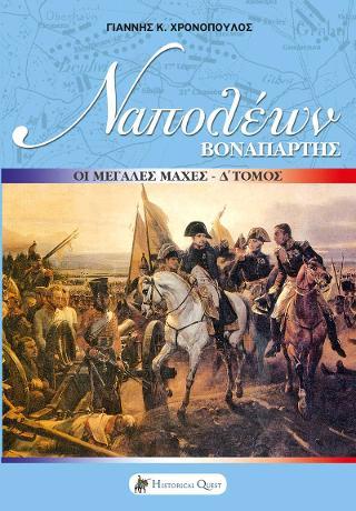 Ναπολέων Βοναπάρτης - Οι Μεγάλες Μάχες