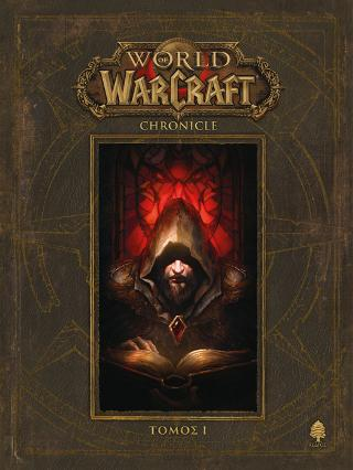 World of Warcraft Chronicle. Τόμος I