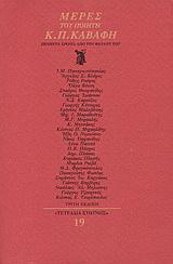 Μέρες του ποιητή Κ. Π. Καβάφη