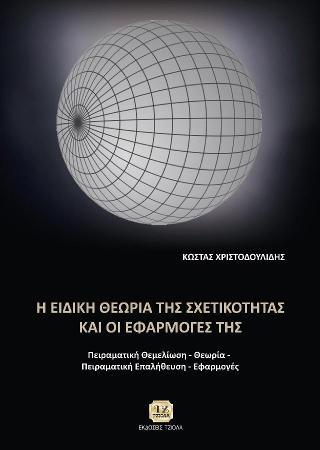 Η Ειδική Θεωρία της Σχετικότητας και οι Εφαρμογές