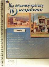 Νεοελληνική λογοτεχνία γενικής παιδείας Γ΄ λυκείου