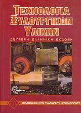 Τεχνολογία ξυλουργικών υλικών