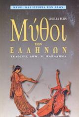 Μύθοι των Ελλήνων
