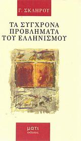 Τα σύγχρονα προβλήματα του ελληνισμού