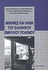 Μνήμες και λήθη του ελληνικού εμφυλίου πολέμου