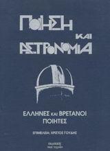 Ποίηση και αστρονομία