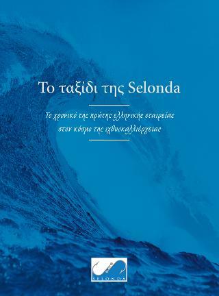Το ταξίδι της Selonda: Το χρονικό της πρώτης ελληνικής εταιρείας στον κόσμο της ιχθυοκαλλιέργειας