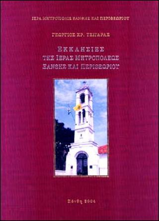 Εκκλησίες Ιεράς Μητροπόλεως Ξάνθης και Περιθεωρίου