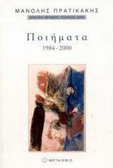 Ποιήματα 1984-2000