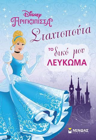 Disney Πριγκίπισσα-Σταχτοπούτα, Το δικό μου λεύκωμα