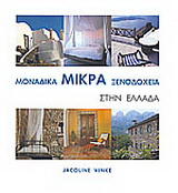 Μοναδικά μικρά ξενοδοχεία στην Ελλάδα