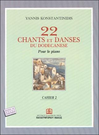 22 Chants et Danses du Dodécanèse Cahier 2