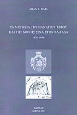 Τα μετόχια του Πανάγιου Τάφου και της μονής Σινά στην Ελλάδα 1830-1888