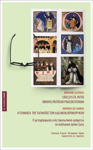 ΙΟΡΔΑΝΗΣ ΣΑΞΟΝΙΑΣ: Η γέννηση του Τάγματος των αδελφών Ιεροκηρύκων