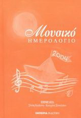 Μουσικό ημερολόγιο 2004