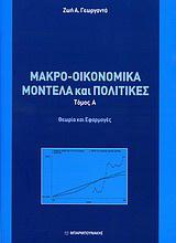 Μακρο-οικονομικά μοντέλα και πολιτικές