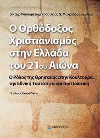 Ο ορθόδοξος χριστιανισμός στην Ελλάδα του 21ου αι