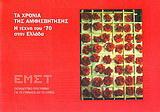 Τα χρόνια της αμφισβήτησης: Η τέχνη του '70 στην Ελλάδα