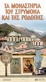 Τα μοναστήρια του Στρυμόνα και της Ροδόπης