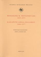 Θεοδόσιος Μ. Μουστοξύδης (1893-1971). Κλεαρέτη Δίπλα - Μαλάμου (1886-1977)