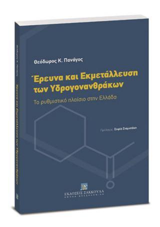 Έρευνα και εκμετάλλευση των υδρογονανθράκων