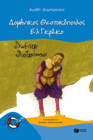 Δομήνικος Θεοτοκόπουλος - Ελ Γκρέκο