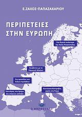Περιπέτειες στην Ευρώπη