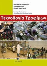 Τεχνολογία τροφίμων