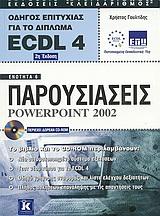 Παρουσιάσεις Powerpoint 2002