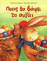 Ποιος θα βάψει τα αυγά;