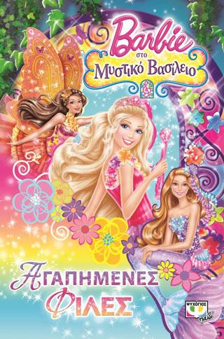 Barbie στο μυστικό βασίλειο - αγαπημένες φίλες