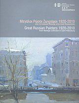 Μεγάλοι Ρώσοι ζωγράφοι 1920-2010