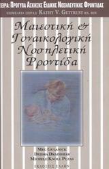 Μαιευτική και γυναικολογική νοσηλευτική φροντίδα