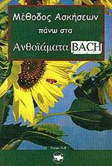 Μέθοδος ασκήσεων πάνω στα ανθοϊάματα Bach