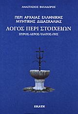 Περί αρχαίας ελληνικής μυητικής διδασκαλίας: Λόγος περί στοιχείων. Πυρός, αέρος, ύδατος, γης.