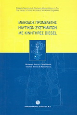Μέθοδος προμελέτης ναυτικών συστημάτων με κινητήρες Diesel